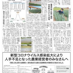 農業共済新聞に昨年発生した台風19号による水害への当社対応に関する記事が掲載されました