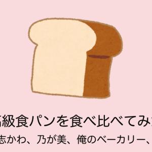 【高級食パン比較】銀座に志かわ・乃が美・俺のベーカリーのパンを食べ比べてみた