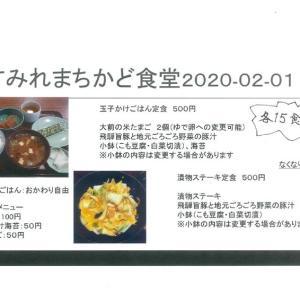 飛騨高山「寄合所 耕」2020年2月1日特別企画