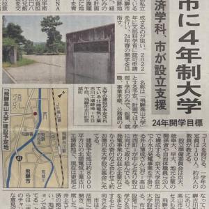 飛騨高山大学〈仮称〉「飛騨市市会議員説明会」「住民説明会」