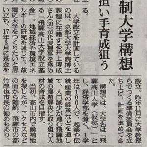 大学設置に関する包括支援協力協定・飛騨高山大学〈仮称〉地域経済学科
