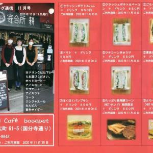 飛騨高山・寄合所耕Café bouquetお得なクーポン券