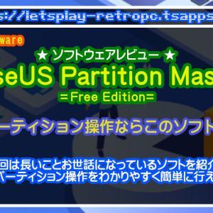 EaseUS Partition Masterレビュー!便利なツールを無料で使えるよ!☆パーティション管理の定番アプリ!
