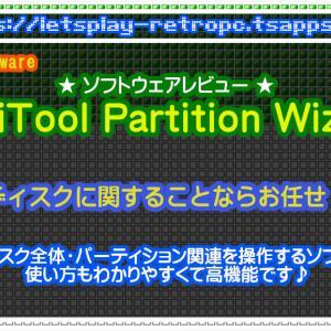 MiniTool Partition Wizardレビュー!ディスクのことならおまかせ!☆多機能ディスク操作アプリ!