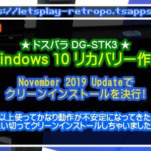 ドスパラスティックPC・DG-STK3のWindows 10をクリーンインストール☆とにかく苦労したリカバリー作業