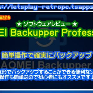 AOMEI Backupper Professionalレビュー!バックアップ作業を簡単に!☆多機能だけど簡単操作のバックアップアプリ