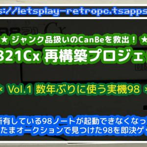 ジャンク品扱いのCanBeを現代に蘇らせるプロジェクトがスタートだ!『PC-9821Cx 再構築プロジェクト Vol.1』
