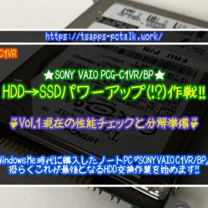 VAIO PCG-C1VR/BP HDD→SSDパワーアップ(!?)作戦☆Vol.1 ハードディスク交換前の確認作業とベンチマーク、そして本体の分解準備!
