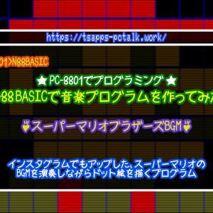 【PC-8801】N-88 BASICで数十年ぶりのプログラミング♪お遊び気分で作ったプログラムを公開しちゃいます!