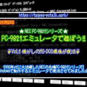PC-9821エミュレータで遊ぼう!!【Vol.1 懐かしのMS-DOS環境が復活!】1990年代に活躍したNECの名機がWindows上に蘇る♪