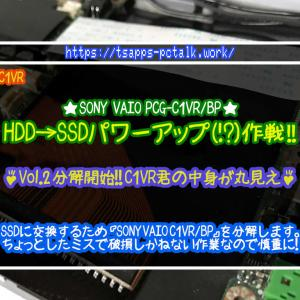 VAIO PCG-C1VR/BP HDD→SSDパワーアップ(!?)作戦☆Vol.2 いよいよ分解開始!C1VR君の中身が丸見え♪遂にSSD装着だ!
