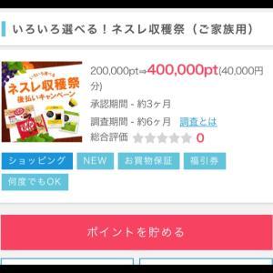 4万円貰える案件出てます!要チェック!