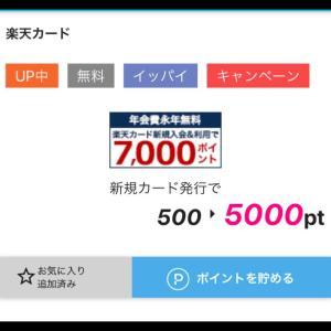 楽天カードの発行で1万2千円分のポイントが貰える!!