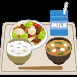給食の意味について考える