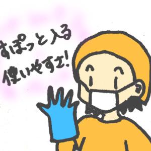 給食調理員 愛用の手袋