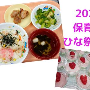 【2021年ひな祭り行事食】保育園のちらし寿司・三色ゼリーを作りました