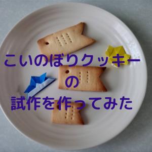 「こどもの日おやつ」に向けてクッキーの試作を作ってみました