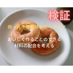 【検証】乳・卵不使用の米粉入りもっちり焼きドーナッツをおいしく作ることを考える