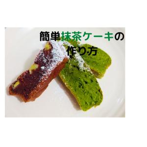 【簡単おやつ】ホットケーキミックスで作る「抹茶のケーキ」