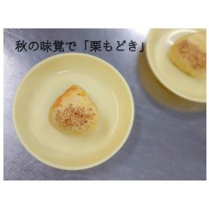 秋らしい和菓子「栗もどき」