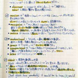 『ラジオ英会話』Lesson126~135のまとめノート
