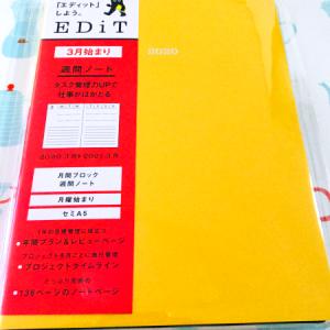 『EDIT 週間ノート』を趣味手帳にします