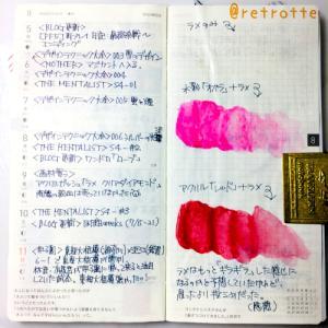 ほぼ日手帳weeks(8/5-8/11)