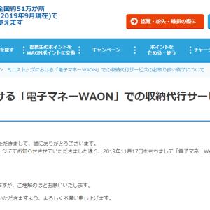 【改悪】MINISTOP WAONでの収納代行終わってんじゃん!!