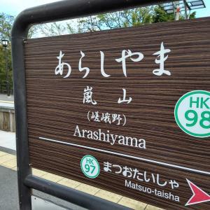 【日帰り旅行 新幹線母娘京都旅8】嵐山に到着