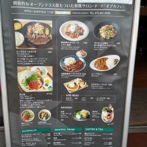【日帰り旅行 新幹線母娘京都旅20】お昼は出汁飯