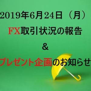XMを利用したFXリアルトレード2019年6月24日(月)の取引状況の報告&プレゼント企画のお知らせ