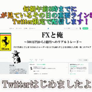 FXと俺公式Twitterを始めました!毎日お宝情報を配信しますよ