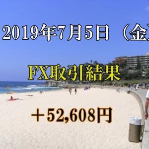 XMを利用したFXリアルトレード2019年7月5日(金)の取引結果