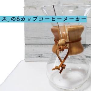「ケメックス」のコーヒーメーカーはおしゃれだけど洗いにくい。初めて買う時は、純正フィルターも一緒に買うのがおすすめ!