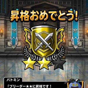 系統杯ブリーダー☆2到達〜竜王さんありがとう〜