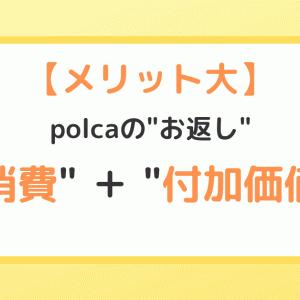 【メリット大!】polcaのお返しは消費に付加価値を!