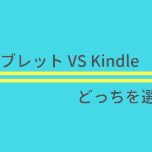 【2019年最新】違いを比較!KindleとFireタブレットはどっちがおすすめ?
