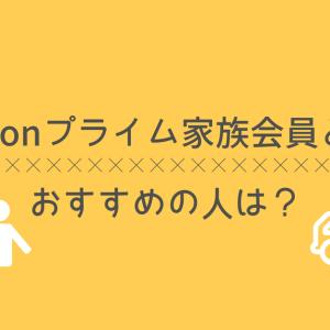 【amazonプライム】プライム家族会員って?おすすめの人は?