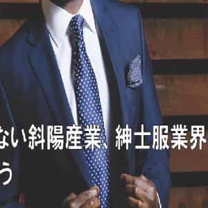 まぎれもない斜陽産業、紳士服業界を見てみよう(青山商事、AOKI)