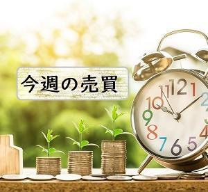 ナフコが上方修正を発表/コロナ悪影響銘柄の買い時は?/今週の売買