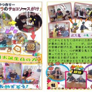 ほのか新聞令和2年3月号~吉野デイサービス版~発刊!