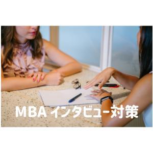 イギリスMBA合格者によるインタビュー対策方法の紹介