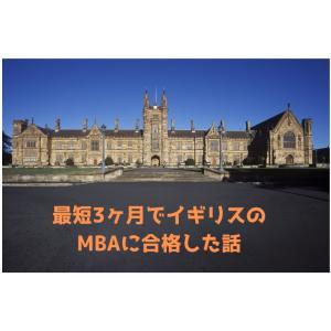 3ヶ月でイギリスのMBAに合格した方法