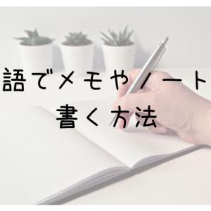 英語でメモやノートをとれば語彙力と英語脳があがる