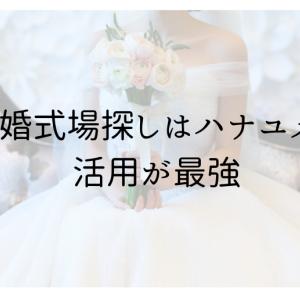 結婚式場の探し方はハナユメを活用するのが最強でお得である