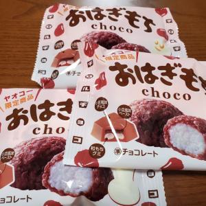 「チロルチョコ(おはぎもち)」ヤオコー限定商品