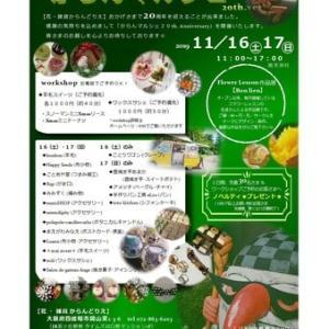 【からんマルシェ20th.ver】出店者紹介③