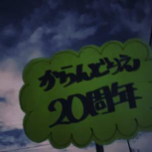 【からんマルシェ20th.ver】終了