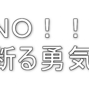 NO!!断る勇気