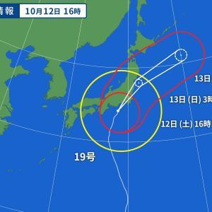 台風19号、怖いです!
